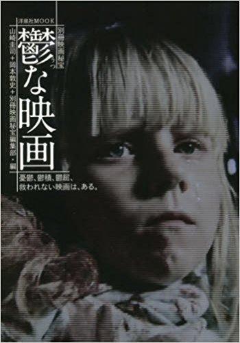 「鬱な映画」