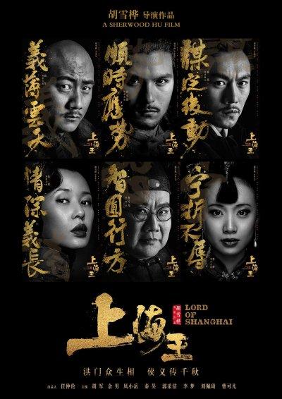 「上海王」