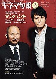 「キネマ旬報」2月上旬号