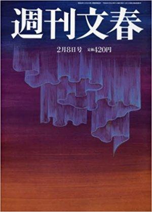 「文春」2018/2/8号