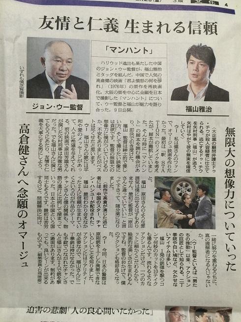 「マンハント」@朝日夕刊