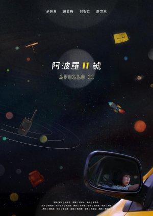 「アポロ11号」