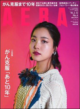 「AERA」2018年2月12日号
