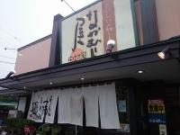 2017年出張 栃木県 麺 外食 栃木県