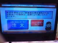 静岡県 寿司 かっぱ寿司 バグ