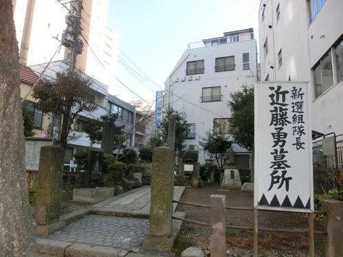 板橋宿…近藤勇の墓、仲宿、遊女投げ込み寺、一里塚…を歩いてみた!
