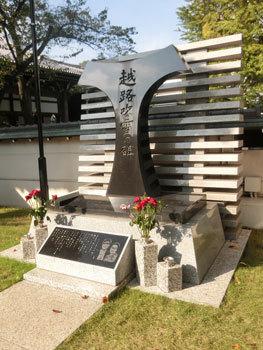 お墓⑬ 福沢諭吉の墓、越路吹雪の碑(善福寺)と2.26事件…