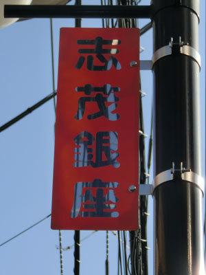 東京の銀座⑫ 最果て感満載、志茂銀座を歩く!