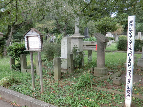染井霊園…高村光太郎、二葉亭四迷、小森のおばちゃまのお墓へ!