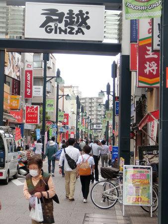 東京の銀座⑨ 戸越銀座、賑わい薄れる平日の午後!