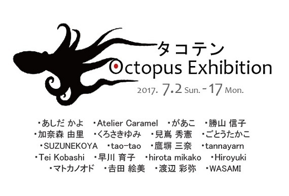 タコテン Octopus Exhibition 2017