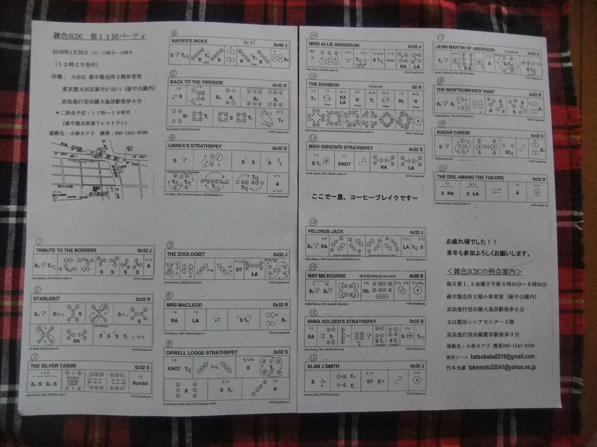 20180128 雑色SCDC