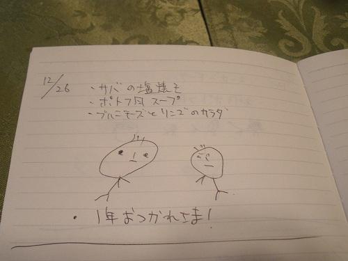 PC261386_s.jpg