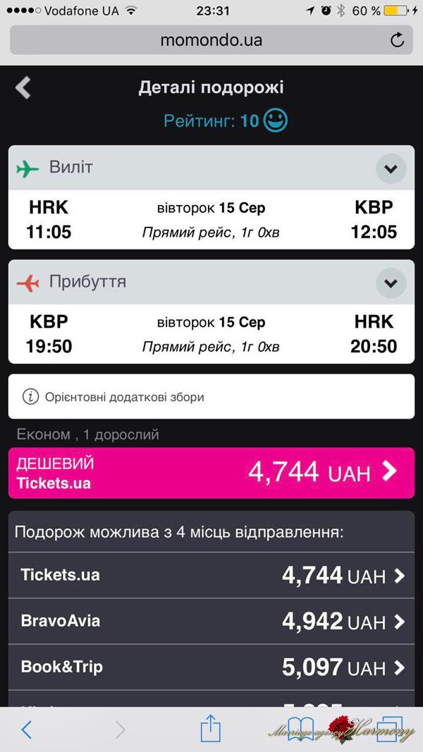 20170815_meeting_kharkov_01.jpg