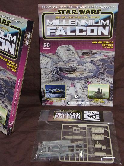 ファルコン090(3)