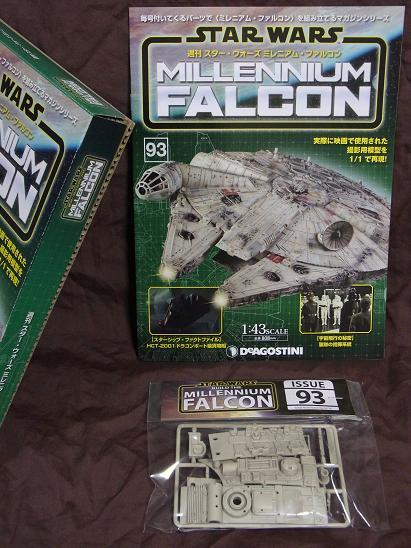 ファルコン093(3)