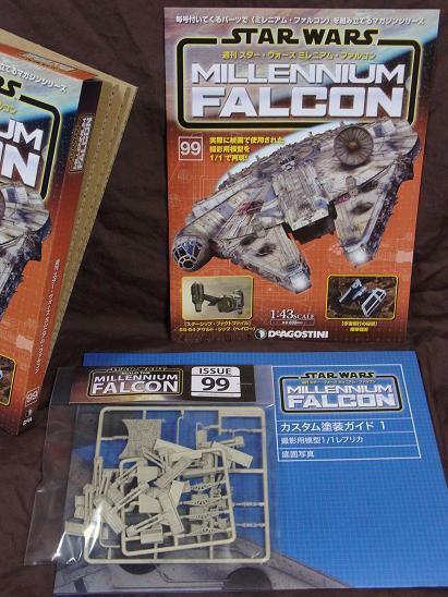 ファルコン099(2)