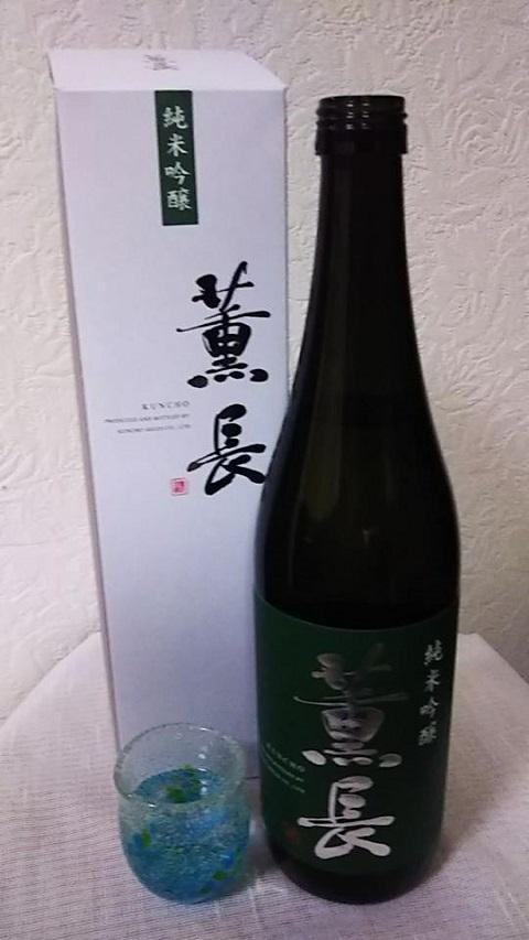 平成29年11月2日薫長