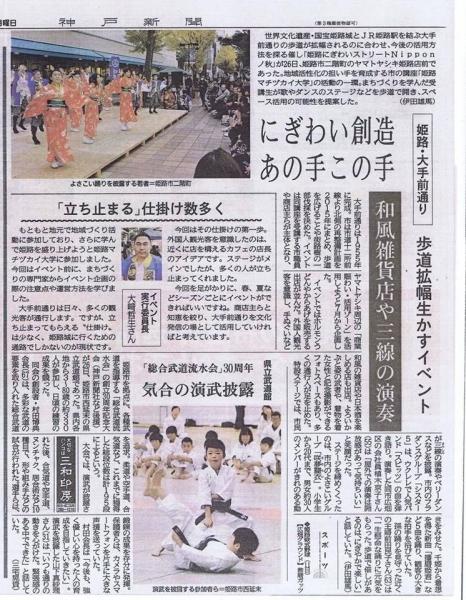 平成29年11月26日新聞記事