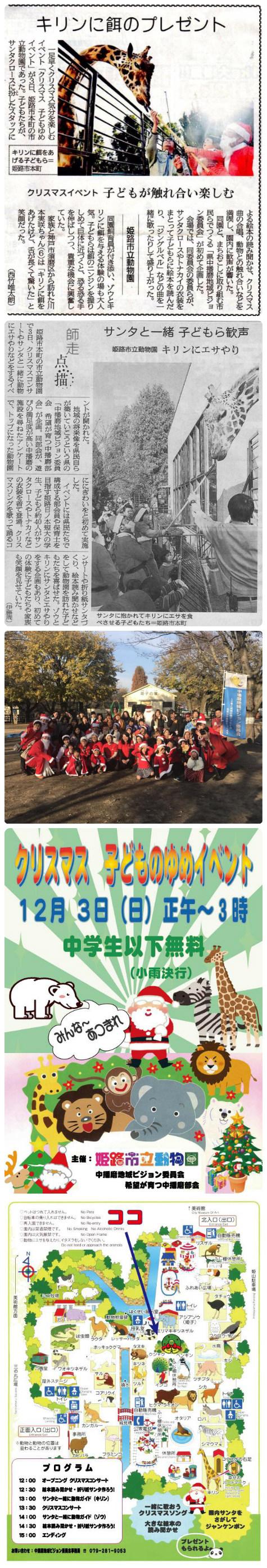 平成29年12月3日こどもの夢3