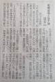 安岡良亮と谷干城 高知新聞2018.11.17