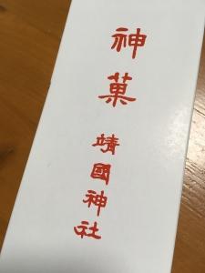 koukyosanga18010213.jpg
