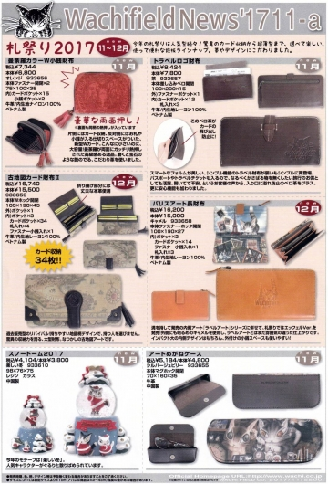 news1711a_big.jpg