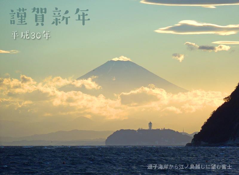 江ノ島と富士山,謹賀新年