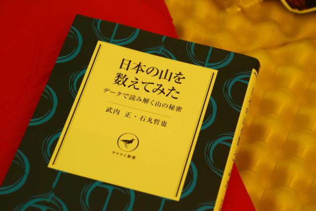 本_日本の山を数えてみた_データで読み解く山の秘密
