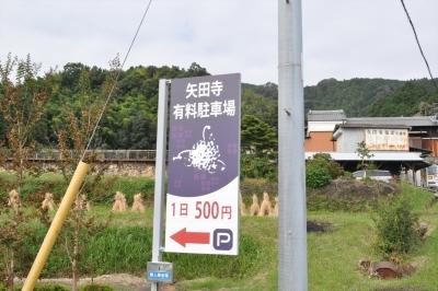 矢田寺 有料駐車場