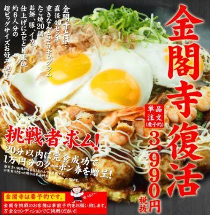 Okonomi_Kinkakuji2.jpg