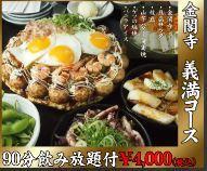 Okonomi_Kinkakuji3.jpg