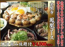 Okonomi_Kinkakuji4.jpg