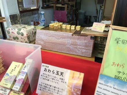 171203takayama (3)