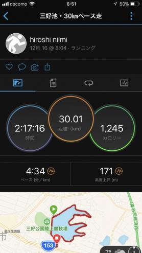 171223 30km run (1)