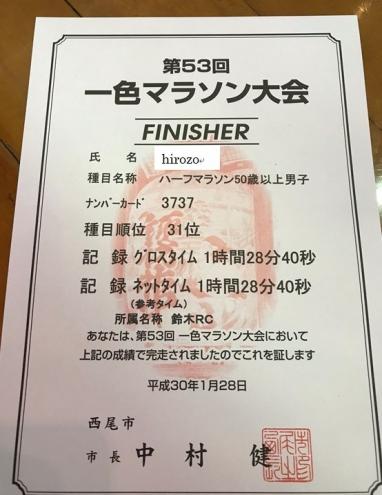 180128issiki marathon half (1)