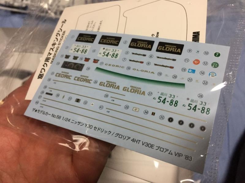 アオシマ Y30 セドリック/グロリア 4HT V30E ブロアム VIP `83