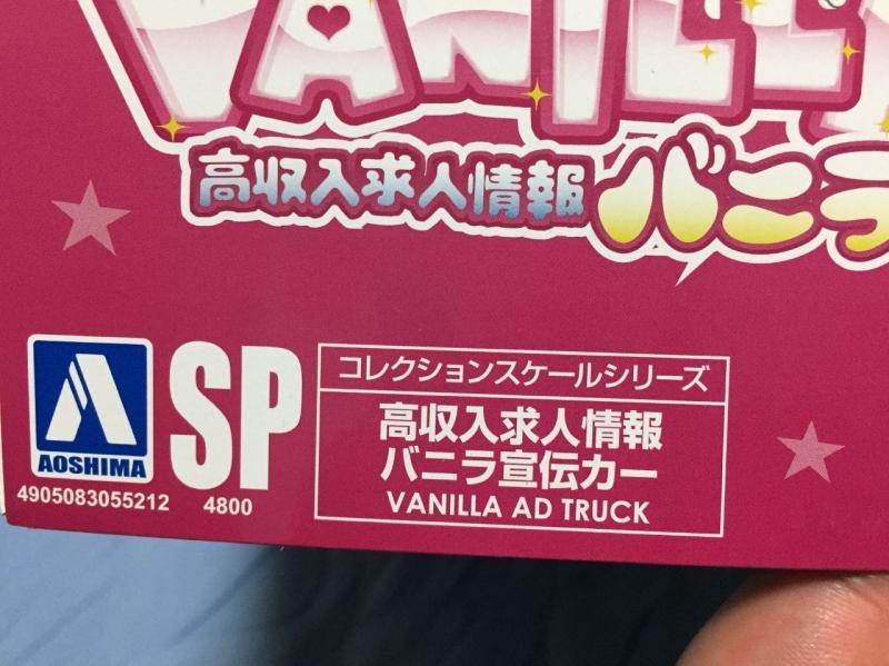 アオシマ バニラ 宣伝カー