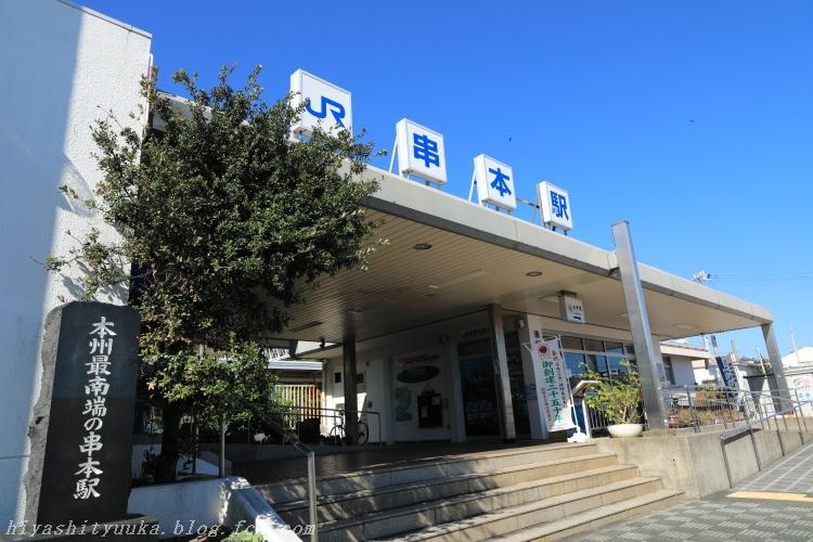 5Z2A0948 串本駅ーSN