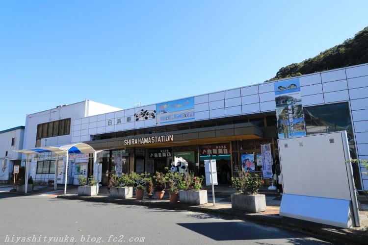 5Z2A0932 白浜駅ーSN
