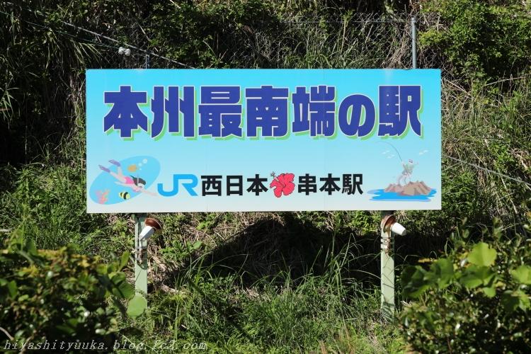 5Z2A0947 本州最南端の駅ーSN