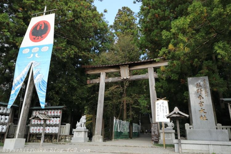 5Z2A1146 熊野本宮大社ーSN