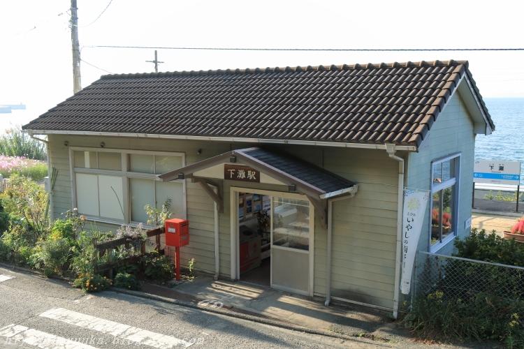 下灘駅-SN