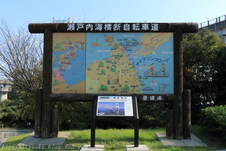 瀬戸内海横断自転車道-SN