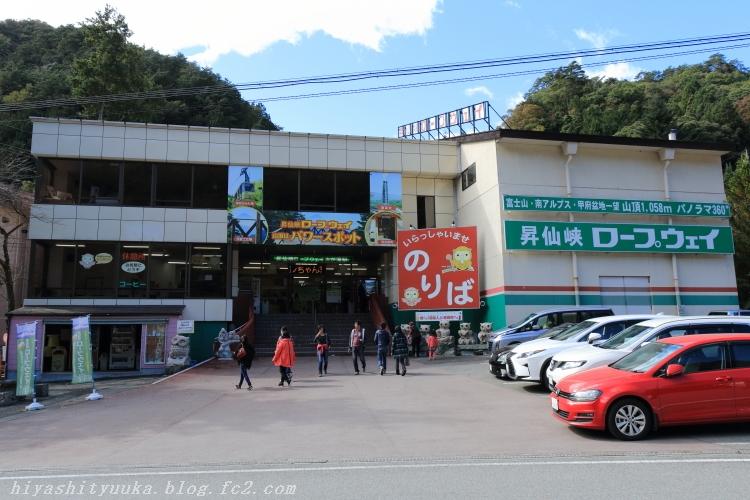 昇仙峡ロープウェイ-SN