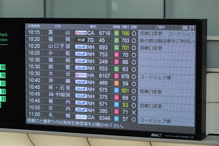羽田空港-S
