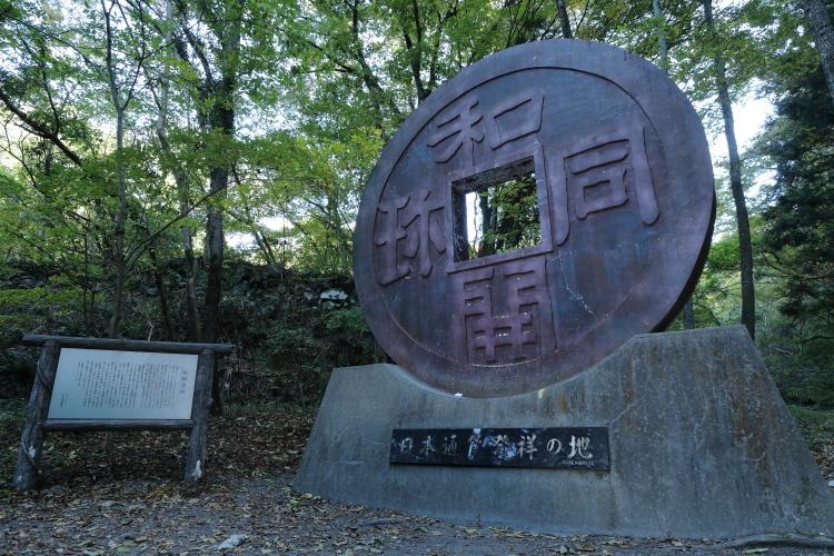 日本通過発祥の地-Ss
