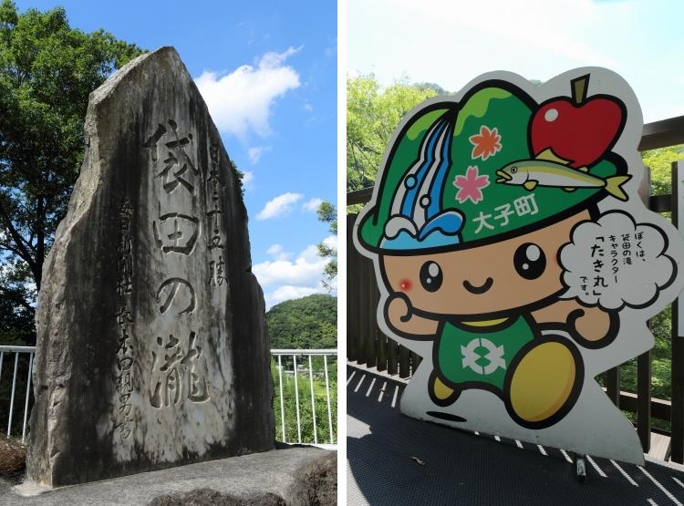袋田の滝碑-SJ