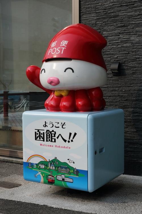 函館ポスト-Ss