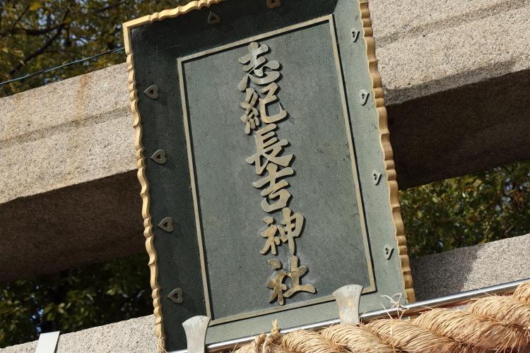 志紀長吉神社1ーS-S